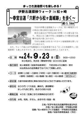 伊勢古道探検ウォークin松ヶ崎