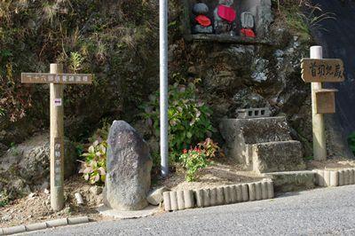 佐田峠にある行悦の道標