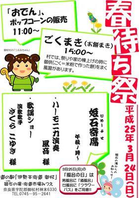道の駅「伊勢本街道・御杖」 -「春待ち祭」 20130324