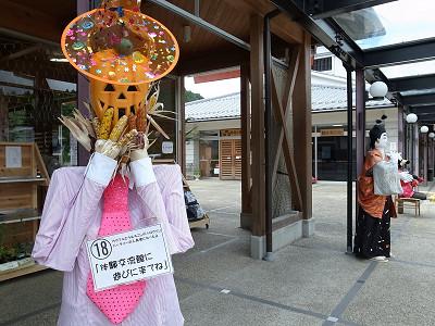 ハロウィンの案山子@道の駅「伊勢本街道・御杖」
