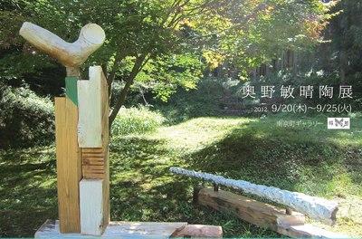 奥野敏晴陶展@神戸・南京町ギャラリー蝶屋