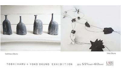奥野敏晴・容子展 20130521〜20130602