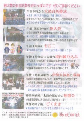 御杖神社 秋の例大祭 2011