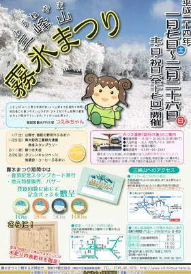 三峰山「霧氷まつり」 2021(平成24年)チラシ