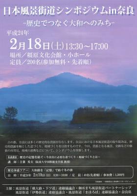 日本風景街道シンポジウムin奈良 -歴史でつなぐ大和への道-