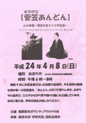 4/8「菅笠あんどん」