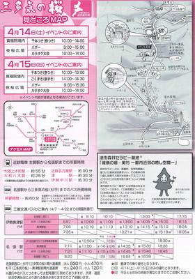 さくら名所100選「三多気の桜」