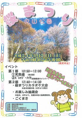 丸山公園「桜まつり」 2012.04.21