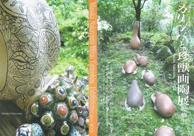 『カリンバと珍獣画陶展』 2012.07@ギャラリー夢雲