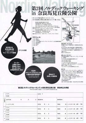 第二回 ノルディックウォーキング in 奈良馬見丘陵公園