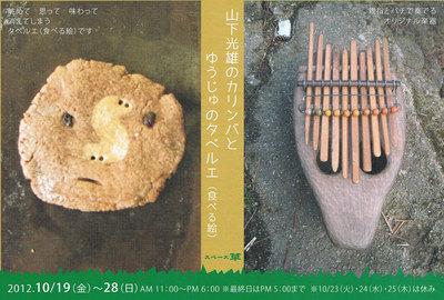 山下光雄のカリンバと ゆうじゅのタベルエ(食べる絵)
