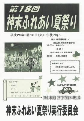 神末ふるさと夏祭り_20130813