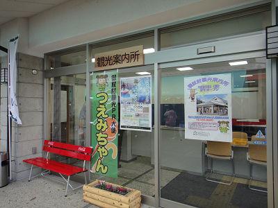 御杖村観光案内所、オープンです