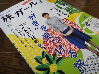 旅ガール vol.6 御杖村通信