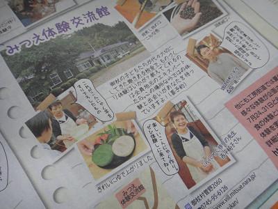 週刊「あさすぽ」6/19号