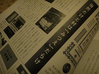 旅ガール vol.7 「御杖村通信」第二号掲載中