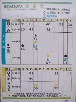 村営バス時刻表