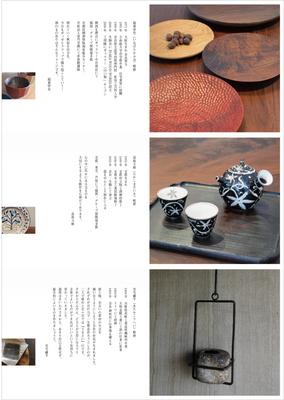 六花 vol.01「木金土展」