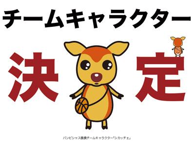 バンビシャス奈良のチームキャラクター「シカッチェ」