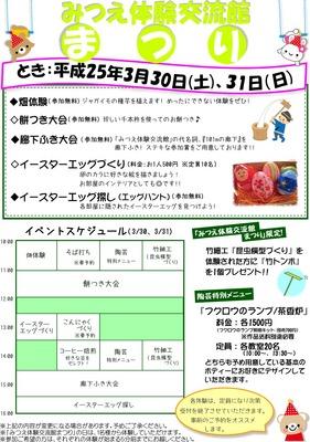 『みつえ体験交流館まつり』のご案内 2013.03.30-31