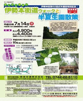 伊勢本街道ウォークと半夏生園散策_2013