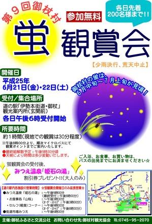 御杖村「蛍観賞会」_201306