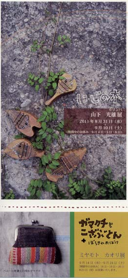 カリンバ・山下光雄展「にじの木」