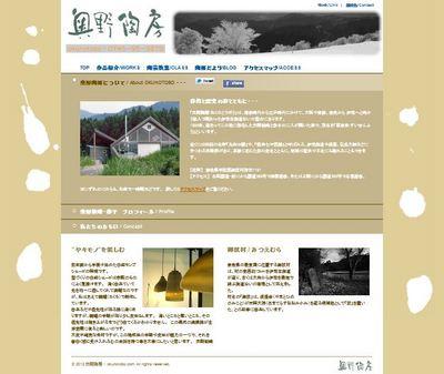 奥野陶房さんのサイト