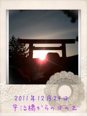 宇治橋からの日の出 20111224