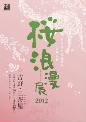 桜浪漫展 2012