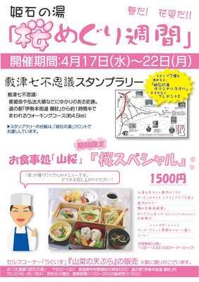 姫石の湯「桜めぐり週間」 2013
