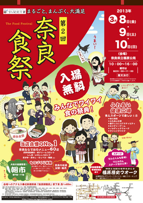 奈良「食祭」2013