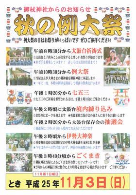 御杖神社の例大祭 20131103