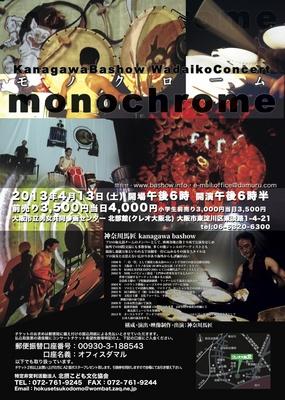 神奈川馬匠 和太鼓コンサート「monochrome」